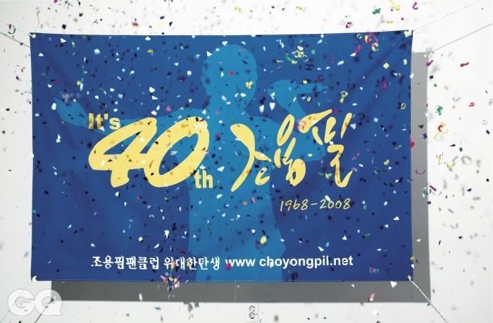 플래카드는 조용필 팬클럽 '위대한 탄생'이 제공한 파일로 <GQ>가 다시 제작했다.