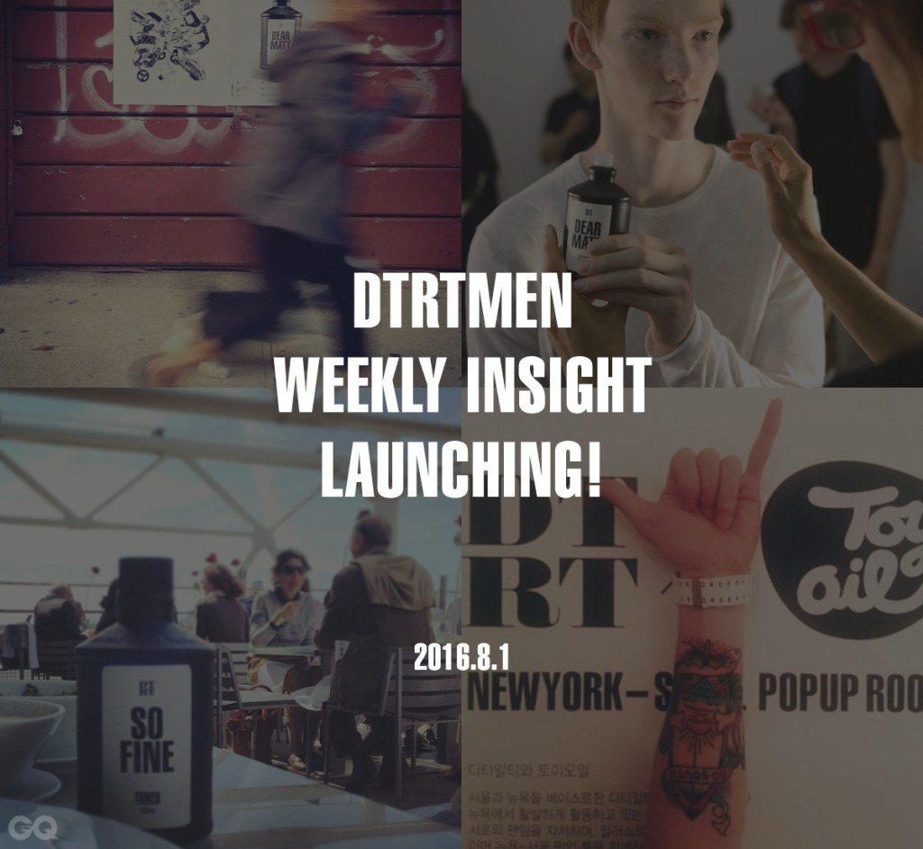 [DTRT] DTRTMEN WEEKLY INSIGHT 런칭