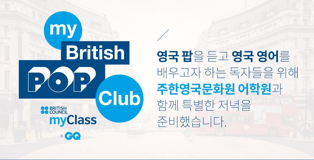 마이 브리티쉬 팝 클럽 초대 이벤트