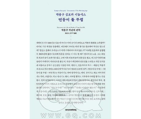 박용구, 수류산방 한국 예술사 1백 년을 통과한 박용구 선생이 글이자 이미지, 연극이자 제의, 비평이자 창작으로서 기획한 신화.