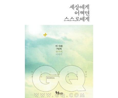 홍세화, 김용택, 이충걸 외, 황금시간 가장 정확한 말을, 가장 세련된 문체에 담는 한국의 대표적인 산문가 일곱 명의 새로운 산문들.